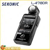 日本 SEKONIC L-478DR 觸控式測光表 公司貨 L478DR 攝影 電影 點測 測光表 觸控螢幕 亮度表