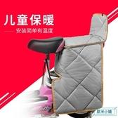 擋風被 親子款後座電動摩托車擋風被兒童加厚加絨電瓶車自行車防寒衣防風