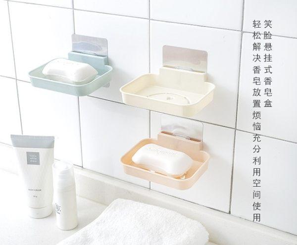 創意笑臉盒皂置物架 無痕貼浴室壁掛式肥皂盒 瀝水香皂架 吸盤收納盒【H81006】