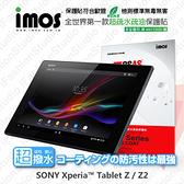 【愛瘋潮】SONY XPERIA Tablet Z / Z2 iMOS 3SAS 防潑水 防指紋 疏油疏水 螢幕保護貼 現+預