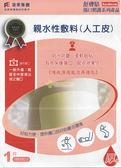 【舒膚貼SavDerm】親水性敷料(人工皮) 10X10公分 厚款(滅菌)