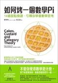 (二手書)如何烤一個數學Pi:14道甜點食譜,引導你學會數學思考