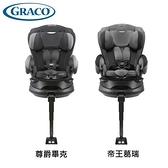 【南紡購物中心】【Graco】ISOFIX汽車安全座椅Turn2Fit(2色)