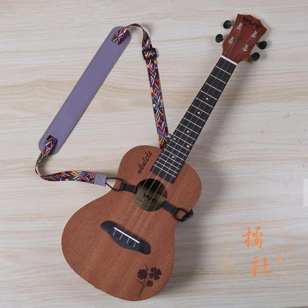 免打孔尤克里里背帶斜背無尾釘兒童成人ukulele帶子肩帶【橘社小鎮】