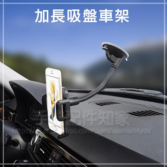 【C68+H54】4~6.3吋 加長吸盤車架/萬用手機支架/吸盤式車上固定架/手機架/車用支架/固定架 Max 9cm-ZW