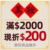 美妝館-滿2000現折200元