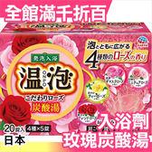 【小福部屋】日本 ONPO 溫泡 碳酸湯 入浴劑 玫瑰炭酸湯 入浴錠 20錠入 溫泉 泡澡【新品上架】