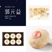 【名店直出-郭元益】綠豆椪禮盒4盒(滷肉豆沙)