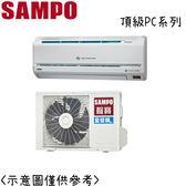【SAMPO聲寶】變頻分離式冷暖冷氣 AM-PC50DC/AU-PC50DC