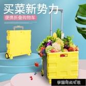 摺疊購物車便攜輕便超市購物車家用小巧小拉車萬向輪大容量買菜車 快速出貨