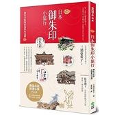 日本御朱印小旅行(神社寺院的祈福參拜巡禮)