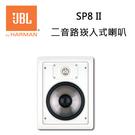 JBL 美國  SP8 II  二音路崁入式喇叭  【台灣英大公司貨】*