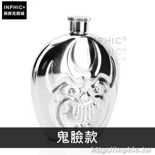INPHIC-6盎司不鏽鋼隨身戶外便攜酒壺酒具個性創意-鬼臉款_Qgqt