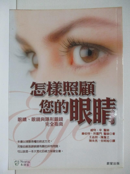 【書寶二手書T1/大學理工醫_BOD】怎樣照顧您的眼睛_威特‧辛,赫伯‧所羅門, 王益朗,陳詹