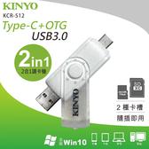 ◆KINYO 耐嘉 KCR-512 Type C + OTG 二合一讀卡機 USB 3.0 Micro SD TF 多功能 讀卡器