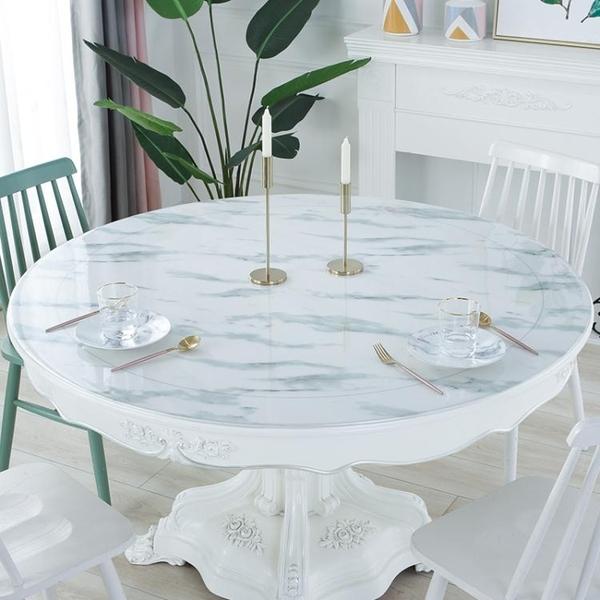 圓桌桌布 防水防油免洗PVC台布透明軟塑料玻璃防燙圓形餐桌墊家用【八折搶購】
