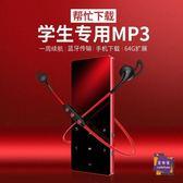 MP3 mp3播放器學生女生版音樂隨身聽mp4觸摸屏mp6小巧便攜式p3可愛聽歌迷你款mp5插卡 3色