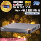 高雄/台南/屏東監視器 DS-7216HQHI-K2 1080P 海康威視 16路 18CH 5M H.265 Hybrid安全監控錄影機