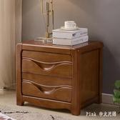 實木床頭櫃簡約現代中式主臥儲物櫃胡桃原木小櫃子橡木床邊櫃整裝 JY10462【Pink 中大尺碼】