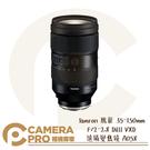 ◎相機專家◎ 預購 Tamron 騰龍 35-150mm F/2-2.8 DiIII VXD 遠攝變焦 A058 公司貨