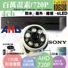 高雄/台南/屏東監視器/1080PAHD/到府安裝/4ch監視器/130萬半球攝影機720P*1支標準安裝!非完工價!