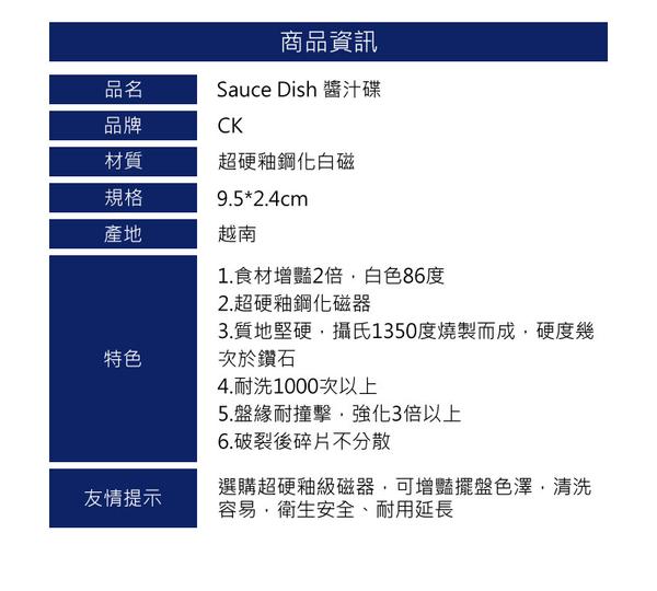 【CK】Sauce Dish 醬汁碟 (200入)