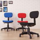 兒童椅 辦公椅《百嘉美》傑爾電腦椅/兒童椅 主管椅 鐵力士 沖孔版 P-D-CH068
