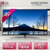 送Litv體驗卷【LG】49型 一奈米4K IPS智慧物聯網電視 (49SM8100PWA) (基本安裝/6期0利率)