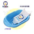 藍色企鵝 Puku 沐浴床 洗澡沐浴架