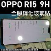 OPPO R15 R15Pro R17 Pro A3 鋼化玻璃貼 全膠 厚膠 非滿版 9H 自動吸附 台灣製 公司貨【采昇通訊】