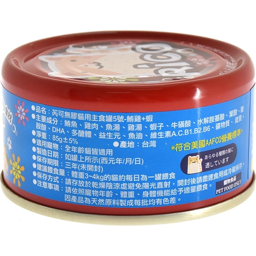 【寵物王國】芮可RICO無膠全肉貓用主食5號罐(鮪雞+蝦口味)85g