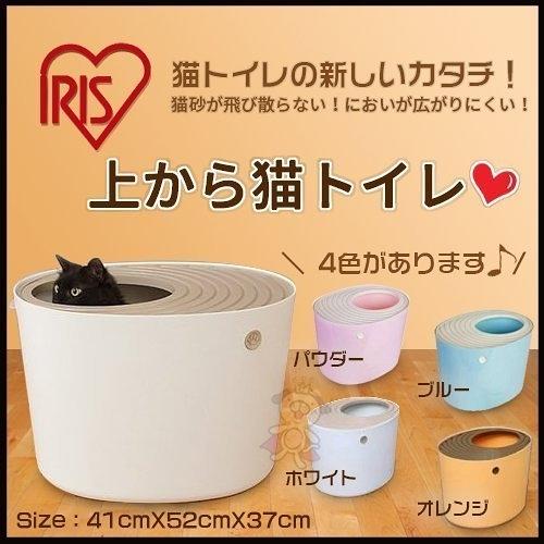 *KING WANG*日本IRIS《立桶式 防潑砂 貓便盆》IR-PUNT-530