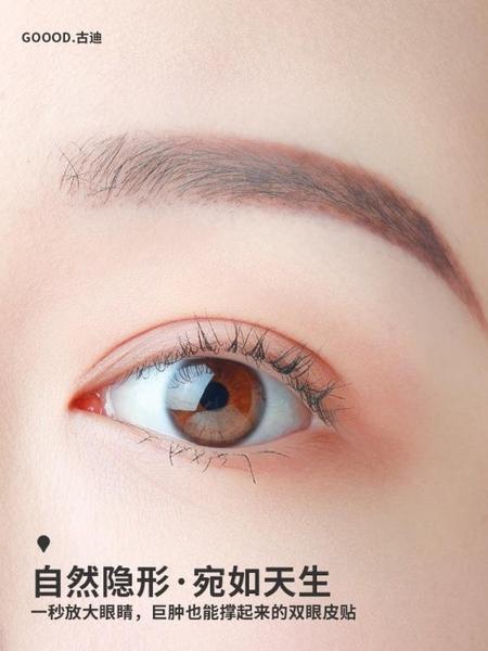 雙眼皮貼 月牙纖維條雙眼皮貼隱形神器女士專用無痕持久自然蕾絲網紗美目貼 風尚