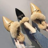 毛毛穆勒鞋女冬尖頭粗跟百搭正韓中跟時尚外穿包頭半拖鞋 艾莎嚴選
