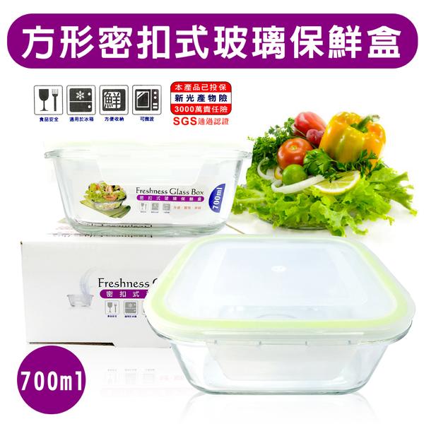 金德恩 台灣製造 方形密扣玻璃保鮮盒700ml (R-200-1)