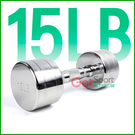電鍍啞鈴15磅(菱格紋槓心)(1支)(15LB/二頭肌/重訓/肌肉/舉重)