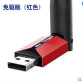 無線網卡臺式機筆記本電腦wifi接收器信號DL13925『時尚玩家』