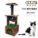 PetLand寵物樂園【寵愛物語】叢林木超級貓跳台 CT-29  / 貓咪最愛貓跳台