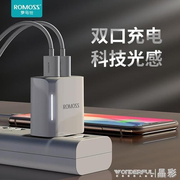 充電頭 羅馬仕正品蘋果PD充電器20W快充6s數據線閃充2.1A充電頭8快 晶彩