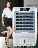 奧克斯工業冷風機移動水空調大型水冷空調扇單冷廠房商用制冷風扇 220vNMS造物空間
