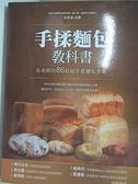 【書寶二手書T1/餐飲_EOG】手揉麵包教科書-呂老師的86款超手感麵包全集_呂昇達