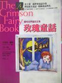 【書寶二手書T1/兒童文學_MQQ】玫瑰童話_安德魯.蘭格