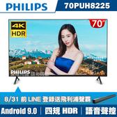 (LINE登錄送聲霸+送基本安裝)PHILIPS飛利浦 70吋4K android聯網液晶顯示器+視訊盒70PUH8225