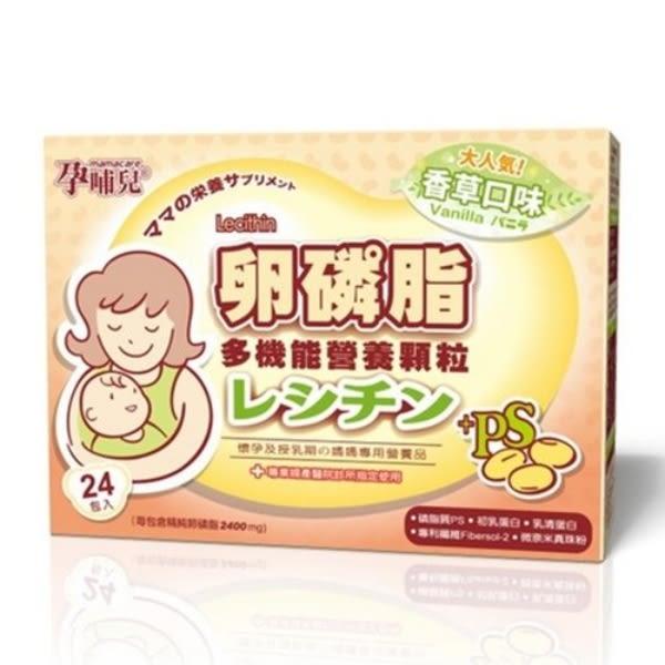 孕哺兒 卵磷脂多機能營養顆粒 4公克 x 24包入