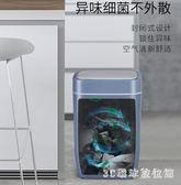 衛生間防水防臭浴室智能垃圾桶感應家用有蓋客廳電動廁所8L自動PH3760【3C環球數位館】