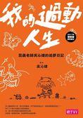 (二手書)我的過動人生:昆蟲老師吳沁婕的追夢日記