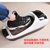 全自動鞋套機 辦公家用腳套機 一次性鞋膜機 鞋模機YXS     韓小姐