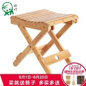 小凳子 折疊凳子便攜式家用實木馬扎戶外釣魚椅小板凳小凳子方凳 潮先生 DF