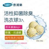 【Toppuror 泰浦樂】活性抑菌除臭洗衣球3入(TPR-CP02)