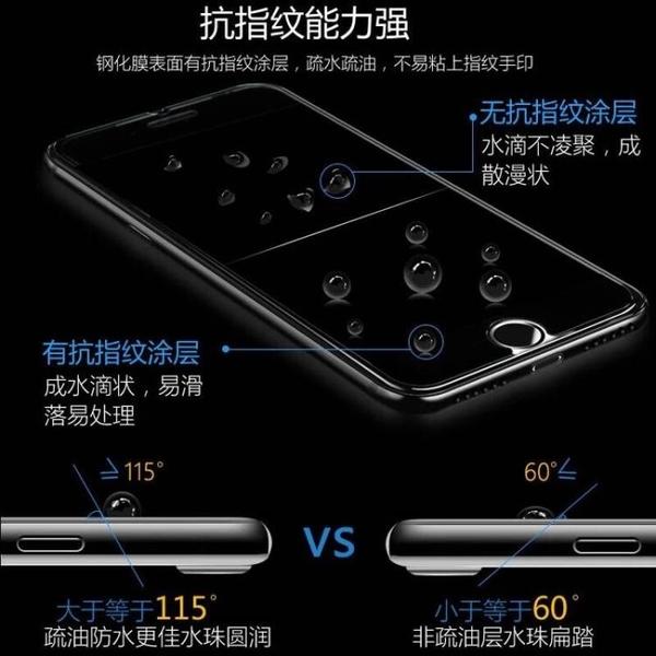 記憶盒子 iphone8鋼化膜蘋果